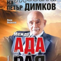Чудесата на Петър Димков: Между ада и рая, Яков Янакиев