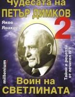 Чудесата на Петър Димков 2: Воин на светлината - книга първа, Яков Янакиев