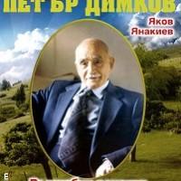 Чудесата на Петър Димков, Яков Янакиев