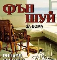 Фън Шуй за дома, Ричард Уебстър