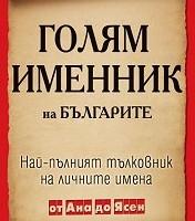 Голям именник на българите, Валентин Бояджиев