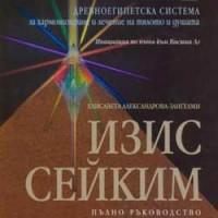 Изис Сейким - пълно ръководство, Елисавета Александрова-Зангелми