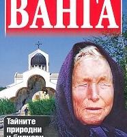 Излекувай се с Ванга, Яна Борисова