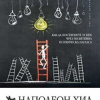 Как да постигнем успех чрез позитивна психическа нагласа, Наполеон Хил, У. Клемънт Стоун