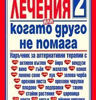 Нестандартни лечения 2, или когато друго не помага, Яна Борисова, Богдан Ковачев