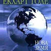 Нова земя, Екхарт Толе