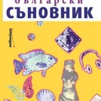 Новият български съновник, София Петрова