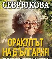 Слава Севрюкова - oракулът на България, Яна Борисова