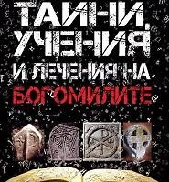 Тайни, учения и лечения на богомилите, Антон Глогов