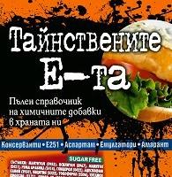 Тайнствените Е-та: Пълен справочник на химичните добавки в храната ни, Александър Иванов