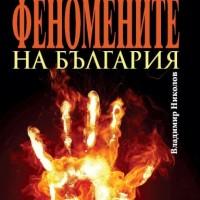 Топфеномените на България, Владимир Николов