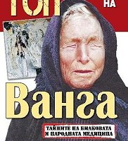 Топрецептите на Ванга, Яна Борисова