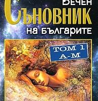 Вечен съновник на българите - том 1: А - М, Катрин Милева, Александър Чобанов