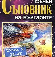 Вечен съновник на българите - том 2: Н - Я, Катрин Милева