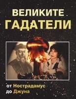 Великите гадатели, Искра Донкова
