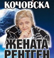 Вера Кочовска. Жената рентген, Яна Борисова