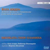 Йога нидра: високата синя планина, йога нидра