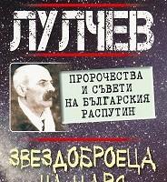 Загадъчният Лулчев. Звездоброеца на царя, Яна Борисова
