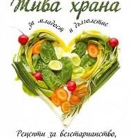 Жива храна за младост и дълголетие, Анастасия Леви