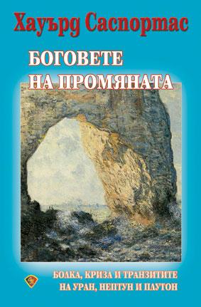 bogovete-na-promianata-naurud-sasportas