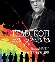 Телескоп за душата, Владимир Бостанджиев