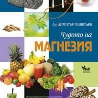 Чудото на магнезия, Д-р Димитър Пашкулев