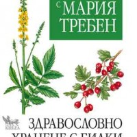 Да бъдем здрави с Мария Требен. Здравословно хранене с билки, Мария Требен