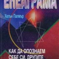Енеаграма, Хелън Палмър