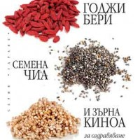 Годжи бери, семена чиа и зърна киноа за оздравяване и отслабване, Александра Годуа