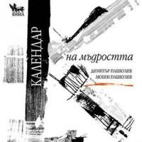 Календар на мъдростта, Любен Пашкулев, Димитър Пашкулев