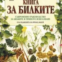 Книга за билките. Съвременно ръководство за билките и тяхното използване, Илюстровано издание