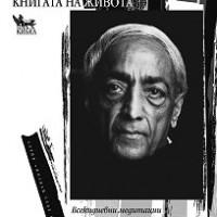 Книгата на живота, Джиду Кришнамурти