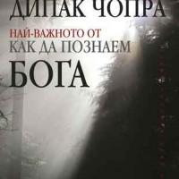 """Най-важното от """"Как да познаем Бога"""", Дипак Чопра"""