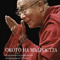 Окото на мъдростта, Далай Лама