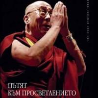 Пътят към просветлението, Далай Лама
