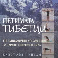 Петимата тибетци. Пет динамични упражнения за здраве, енергия и сила, Кристофър Килам