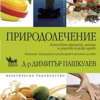 Природолечение. Естествени принципи, методи и средства за добро здраве, д-р Димитър Пашкулев