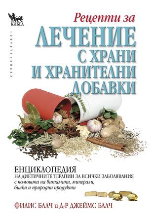 Рецепти за лечение с храни и хранителни добавки, Джеймс Балч, Филис Балч
