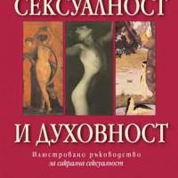 Сексуалност и духовност Илюстровано ръководство за сакрална сексуалност, Клифърд Бишъп