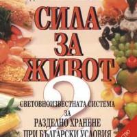 Сила за живот - книга 2: Световноизвестната система за разделно хранене при български условия. д-р Димитър Пашкулев