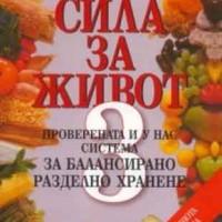 Сила за живот - книга 3: Проверената и у нас система за балансирано разделно хранене. д-р Димитър Пашкулев