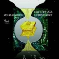 Светлината в Стария завет, Мони Алмалех