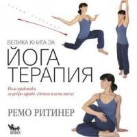 Велика книга за йога терапия, Ремо Ритинер