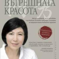 Вътрешната красота, Д-р Сяолан Джао, Полин Кутюр