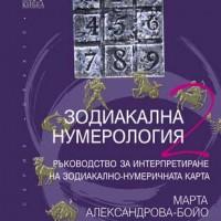 Зодиакална нумерология 2 от Марта Александрова-Бойо