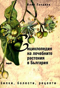 Енциклопедия на лечебните растения в България, Илия Ланджев