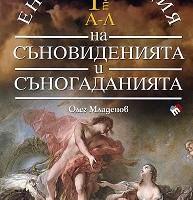 Енциклопедия на съновиденията и съногаданията - Комплект 1-ви и 2-ри том, Олег Младенов