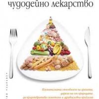 Храната – чудодейно лекарство, Джийн Карпър