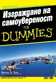 Изграждане на самоувереност for Dummies, Бринли Н. Плац, Кейт Бъртън