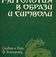 Келтската митология в образи и символи, Силвия Ботеройд, Паул Ф. Ботеройд